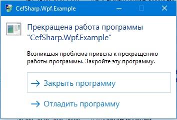 Ошибка в сборке CefSharp.Example.dll